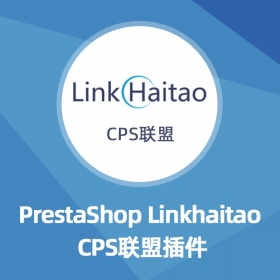 Linkhaitao CPS-Prestashop扩展功能插件