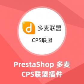多麦 CPS-Prestashop扩展功能插件
