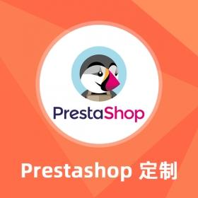 Prestashop定制开发