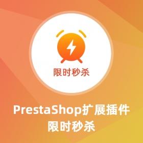 限时秒杀-Prestashop扩展功能插件
