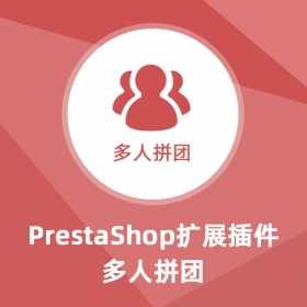 多人拼团-Prestashop扩展功能插件