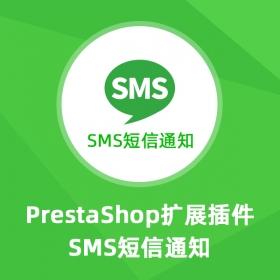 SMS短信通知-Prestashop扩展插件