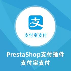 Alipay支付宝-Prestashop扩展插件