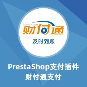 Tenpay财付通支付-Prestashop扩展功能插件