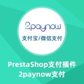 2paynow支付-Prestashop扩展插件