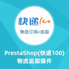 物流查询订阅-Prestashop扩展功能插件