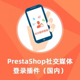 社交登录(国内)-Prestashop扩展插件