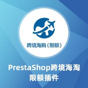 海淘限额-Prestashop扩展功能插件